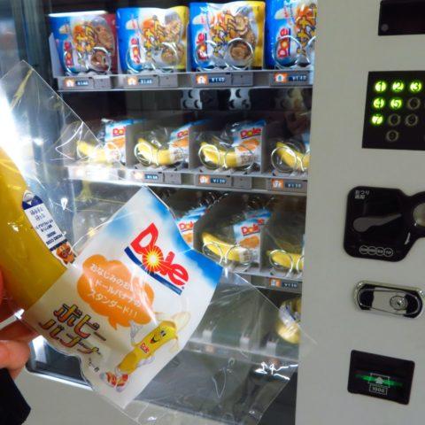 Automat sprzedający banany, fot. Beata Pawlikowska